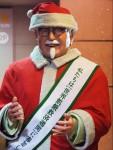 Moș Crăciun Japonez, nu-i așa că vă aminteste de cineva