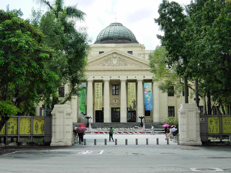 Muzeul Național Taiwan